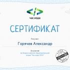 Goriachiev_Alieksandr