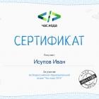Isupov_Ivan