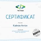 Kainov Anton