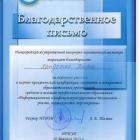PismoHandozhko