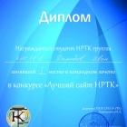 WEB-kom-demidov