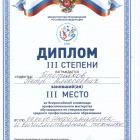 Третьяков-россия