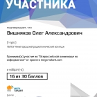 147708_vishnyakov-oleg-aleksandrovich