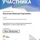 147767_kasatkin-maksim-sergeevich