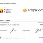 Stepik.org Certificate: Безопасность в интернете