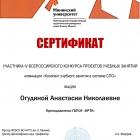 Сертификат-Огудина