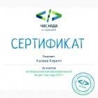 Kalieiev_Kirill