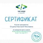 Oghudina_Anastasiia_Nikolaievna